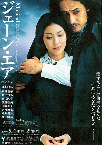 Tokyo JANE EYRE program